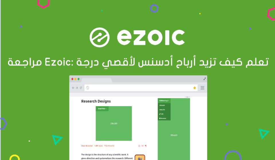 مراجعة Ezoic: تعلم كيف تزيد أرباح أدسنس لأقصي درجة
