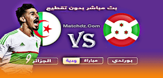 مشاهدة مباراة الجزائر وبوروندي بث مباشر اليوم 11-06-2019