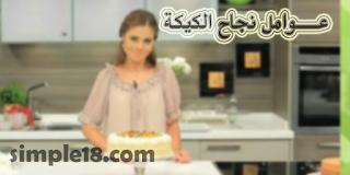 عوامل نجاح الكيكة الشيف سالي فؤاد