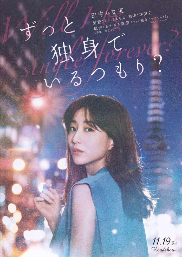 Will I Be Single Forever? (Zutto Dokushin de Iru Tsumori?) live-action film - Momoko Fukuda - poster