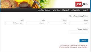 اضافة المواليد الجدد على بطاقة التموين الذكية ..شرح طريقة تسجيل المواليد على بطاقة التموين الكترونياً رابط موقع دعم مصر وزارة التموين