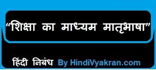 "Hindi Essay on ""Shiksha ka Madhyam Matrubhasha"", ""शिक्षा का माध्यम मातृभाषा पर हिंदी निबंध"", for Class 6, 7, 8, 9, and 10 and Board Examinations."