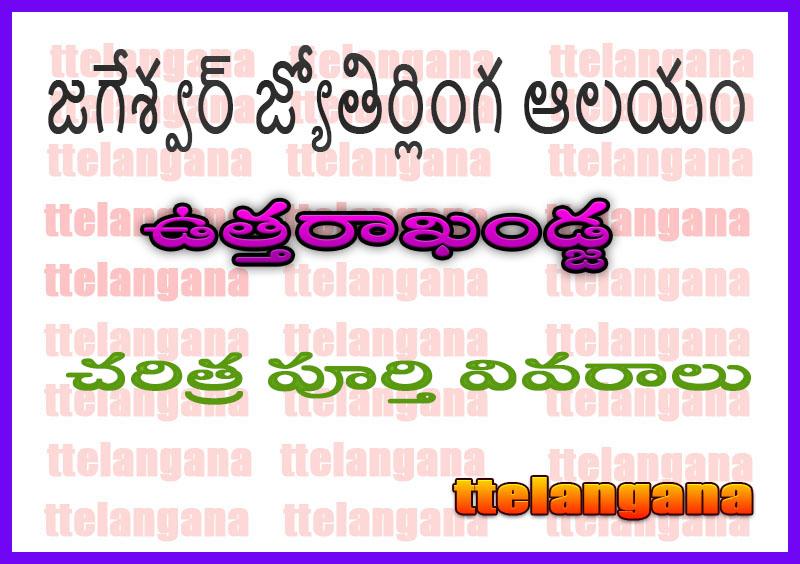 జగేశ్వర్ జ్యోతిర్లింగ ఆలయం - ఉత్తరాఖండ్జ జగేశ్వర్ ఆలయం చరిత్ర పూర్తి వివరాలు