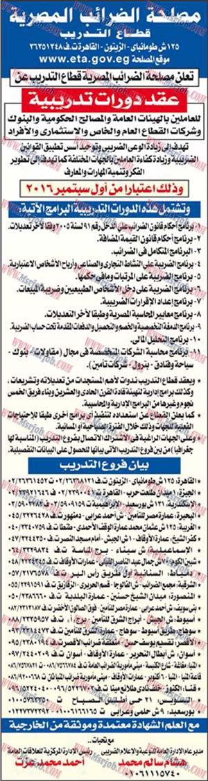 اعلان مصلحة الضرائب المصرية ,قطاع التدريب عن عقد دورات تدريبية للعاملين بالهيئات العامة والمصالح الحكومية والبنوك وشركات القطاع العام والخاص والاستثمارى والافراد