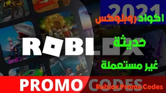 كود يعطيك robux مجانا, كود يعطيك robux 2021, اكواد لعبة Roblox 2021, أكواد روبلوکس فلوس, اكواد ملابس Roblox, جميع اكواد لعبة Roblox
