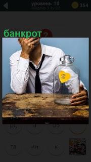 275 слов мужчина банкрот сидит  за столом с пустой банкой 10 уровень