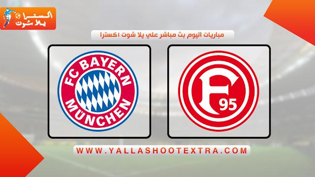 مباراة بايرن ميونخ و فورتونا دوسلدورف 23-11-2019 في الدوري الالماني