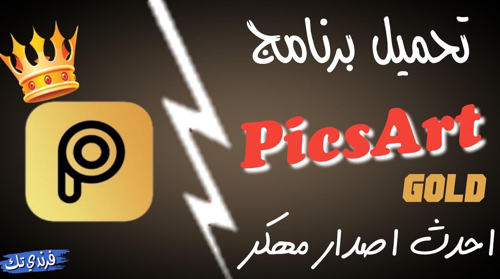 تحميل برنامج PicsArt Gold النسخة الأصلية 2020 احدث إصدار