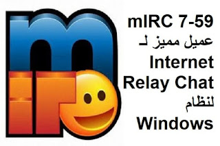 mIRC 7-59 عميل مميز لـ Internet Relay Chat لنظام Windows