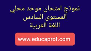 امتحان موحد محلي اللغة العربية المستوى السادس