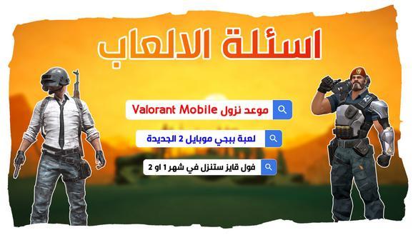 موعد نزول Valorant Mobile !! اصدار ببجي موبايل الجديد و اخبار فول قايز | اسئلة الالعاب