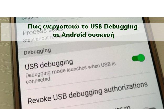 usb debugging, εντοπισμός σφαλμάτων usb