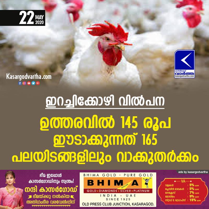 Kasaragod, Kerala, News, District, Chicken, High rate for Chicken in Kasaragod district