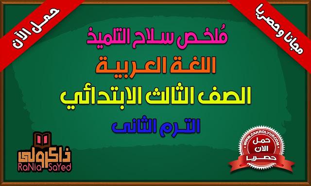 مذكرة لغة عربية للصف الثالث الابتدائي الترم الثاني من سلاح التلميذ (حصريا)