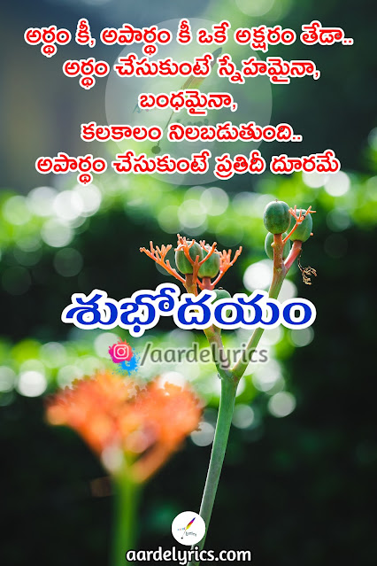 quotes of telugu images mood of quotes telugu quotes telugu photos telugu quotes pdf telugu quotes pdf download telugu quotes pinterest telugu quotes politics telugu quotes png telugu quotes pics telugu quotes parents p letter quotes in telugu telugu quran quotes telugu quotes relationship telugu quotes revenge telugu quotes related to life love quotes telugu romantic telugu quotes on responsibility telugu quotes on respect telugu quotes in real life telugu quotes on retirement r letter quotes telugu
