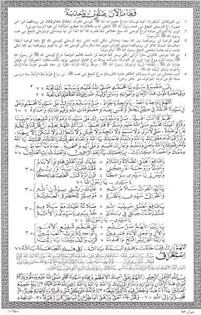 Sholawat Wahidiyah Terjemah,