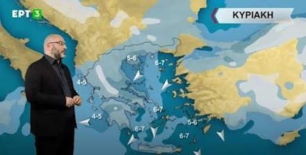 Σάκης Αρναούτογλου: Αλλαγή του καιρού από το ερχόμενο ΣΚ