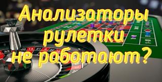 Анализаторы онлайн рулеток не работает