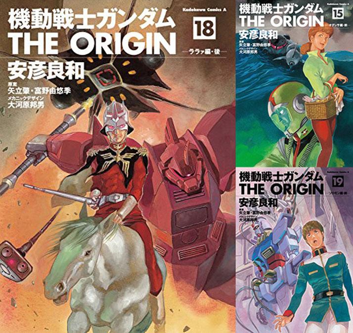 機動戦士ガンダム THE ORIGIN (全24巻)(角川コミックス・エース)
