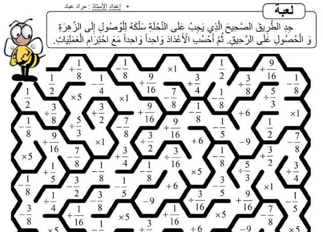 لعبة في الرياضيات للمستويين الخامس والسادس ابتدائي