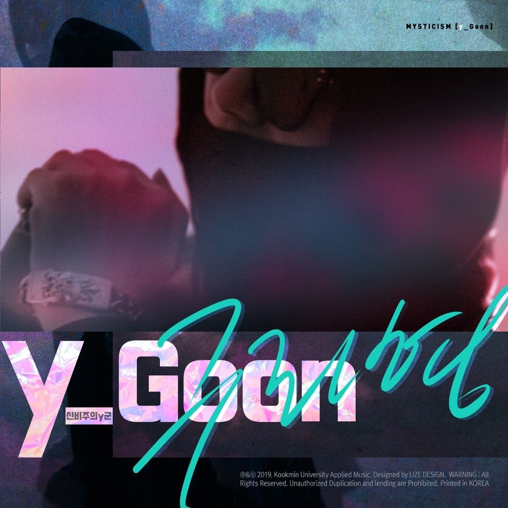 Y-Goon – 구라형 -EP