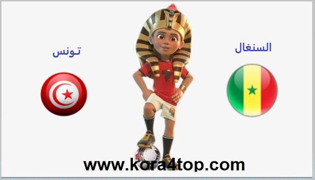 مشاهدة مباراة السنغال و تونس بث مباشر  14-07-2019 كأس الأمم الأفريقية
