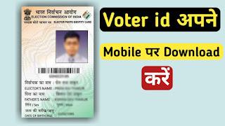 Voter id कार्ड Mobile पर Download करें
