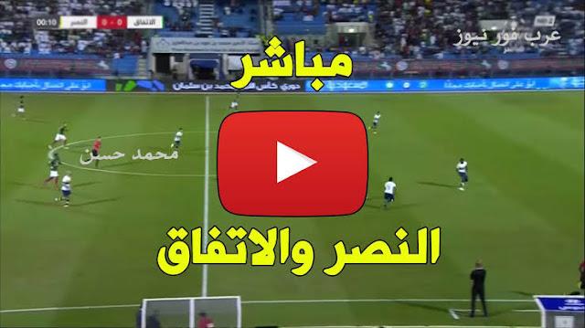 موعد مباراة الإتفاق والنصر بث مباشر بتاريخ 24-01-2020 الدوري السعودي