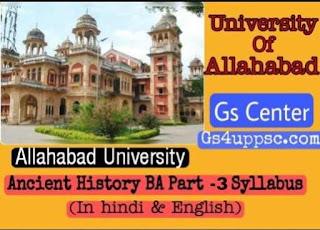 Allahabad university ancient history syllabus in hindi