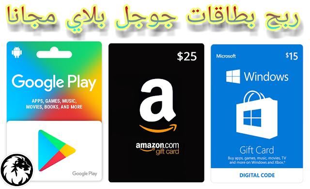 أفضل طرق للحصول على بطاقة غوغل بلاي مجانا