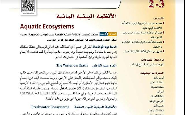 درس الانظمة البيئية المائية علم البيئة
