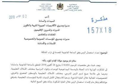 مذكرة وزارية رقم 157/18 في شأن إعداد استعمال الزمن وفق الساعة القانونية المحددة في تراب المملكة