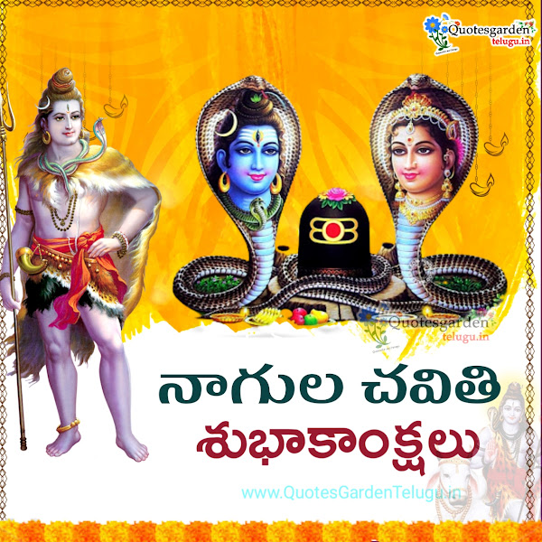 Happy-Nagula-Chaviti-greetings-wishes-images-in-telugu