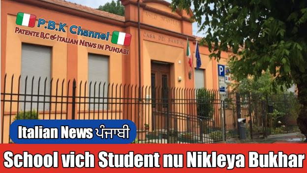 Student nu Nikleya Bukhar | ਮਹਾਮਾਰੀ ਦਾ ਖੌਫ