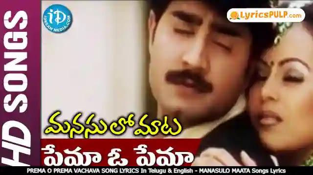 PREMA O PREMA VACHAVA SONG LYRICS In Telugu & English - MANASULO MAATA Songs Lyrics