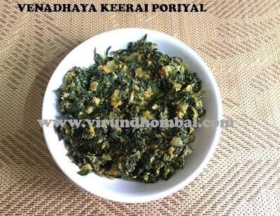 https://www.virundhombal.com/2018/11/methi-fenugreek-leaves-stir-fry.html