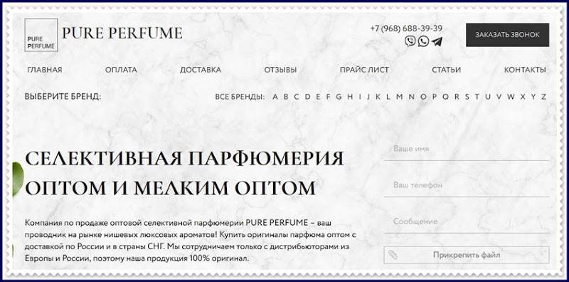 Мошеннический сайт pureperfume.ru – Отзывы о магазине, развод! Фальшивый магазин
