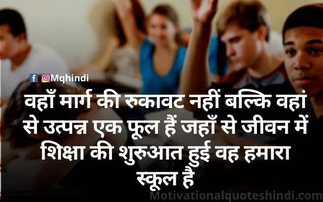 Shayari For School Life