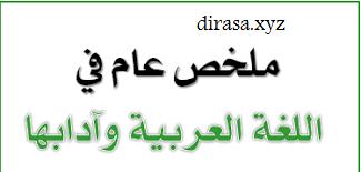 ماخصات اللغة العربية للسنة الثالثة ثانوي