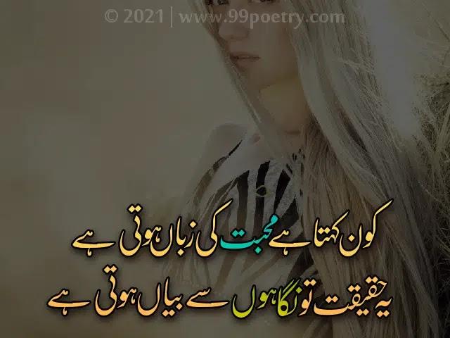 Kon Kehta Hai Mohabbat Ki Zuba Hoti Hai-love poetry image