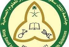 جامعة الملك سعود للعلوم الصحية، تعلن عن توفر فرص وظيفية شاغرة لحملة الثانوية فما فوق