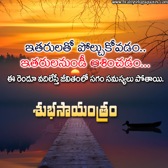 telugu messages, good evening best life quotes in telugu, subhasayantram quotes in telugu, telugu messages on life,