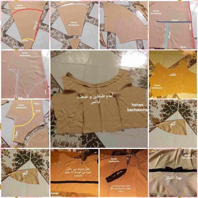 2 موديلات قنادر صيف مع طريقة التفصيل و الخياطة - قندورة سامبل