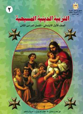 تحميل كتاب التربية الدينية المسيحية للصف الاول الابتدائى 2017 الترم الثانى