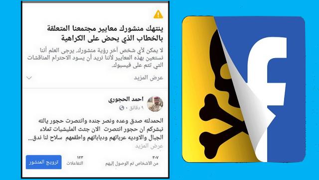 فيسبوك يحظر منشورات حداري ويمكن أن تفقد حسابك اليك كيف تقدم طعن
