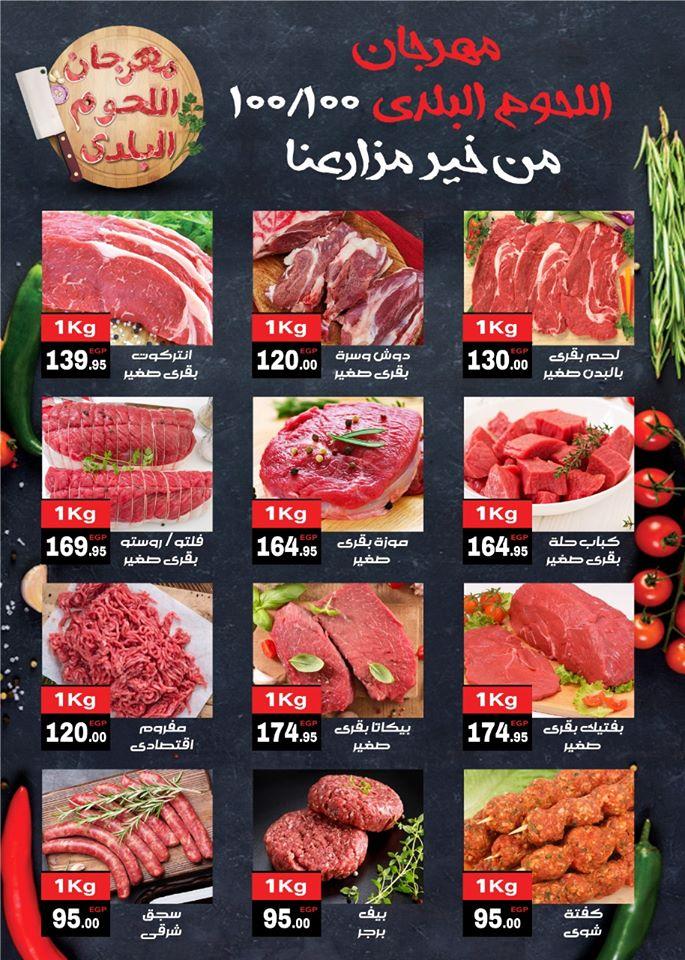 عروض المحلاوى من 23 يونيو 2020 حتى نفاذ الكمية مهرجان اللحوم