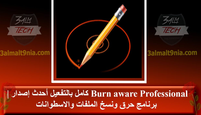 Burn aware Professional كامل بالتفعيل أحدث إصدار   برنامج حرق ونسخ الملفات والاسطوانات
