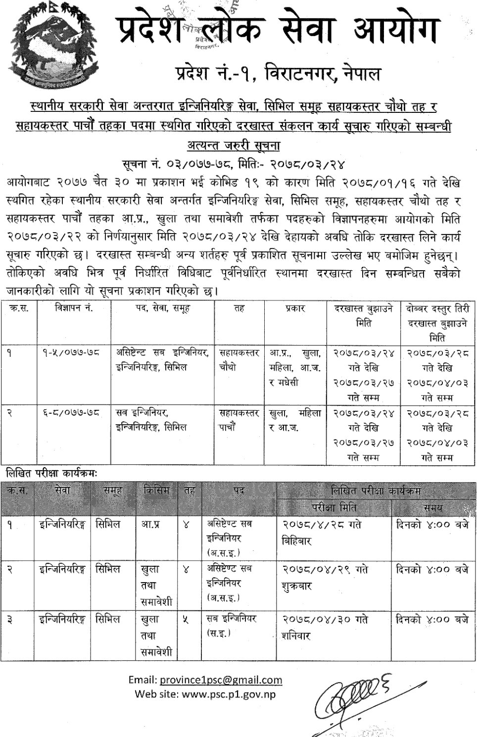 Province-Public-Service-Commission-Province-1-Vacancy-and-Exam-Schedule-of-4th-and-5th-Level-Assistant-(Engineering-Service).png