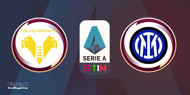 نتيجة مباراة هيلاس فيرونا وانتر ميلان بتاريخ 27-08-2021 في الدوري الايطالي