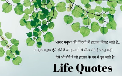 life quotes with image
